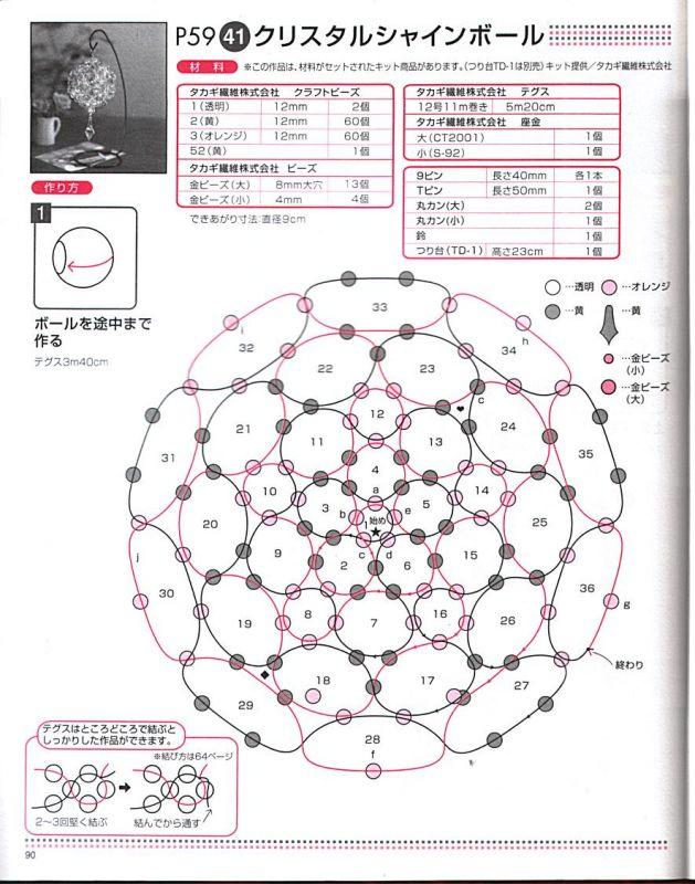 схема шарик из бисера